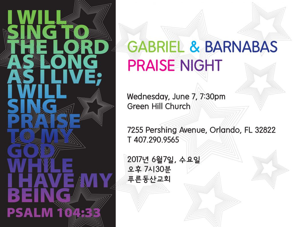 Green Hill Praise Night
